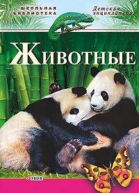 Юрий Беспалов -Животные