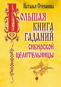 Наталья Ивановна Степанова -Большая книга гаданий сибирской целительницы