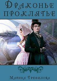Марина Трефилова -Драконье проклятье