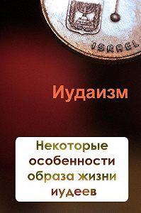 Илья Мельников -Некторые особенности образа жизни иудеев
