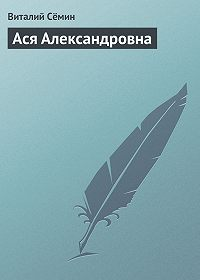 Виталий Сёмин -Ася Александровна