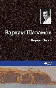 Варлам Шаламов -Берды Онже