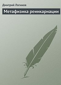 Дмитрий Логинов - Метафизика реинкарнации