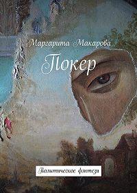 Маргарита Макарова - Покер