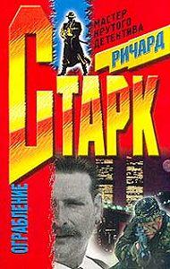 Ричард Старк -Ограбление