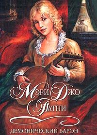 Мэри Джо Патни -Демонический барон