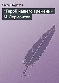 Степан Онисимович Бурачок -«Герой нашего времени». М. Лермонтов