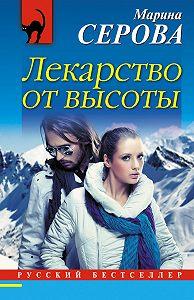 Марина Сергеевна Серова -Лекарство от высоты