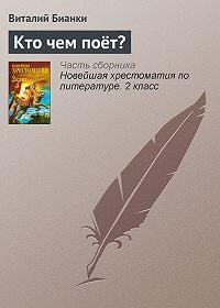 Виталий Бианки -Кто чем поёт?