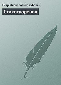 Петр Якубович -Стихотворения