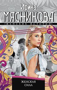 Ирина Мясникова -Женская сила