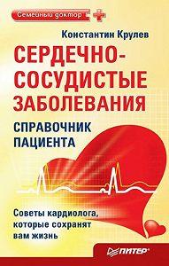 Константин Крулев - Сердечно-сосудистые заболевания: справочник пациента