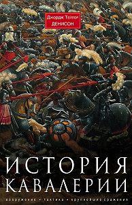 Джордж Денисон -История кавалерии. Вооружение, тактика, крупнейшие сражения