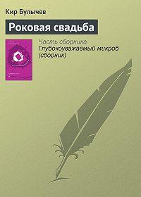 Кир Булычев -Роковая свадьба