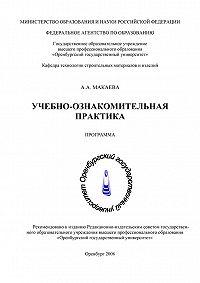 Альмира Макаева -Учебно-ознакомительная практика