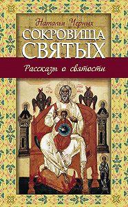 Наталья Черных -Сокровища святых. Рассказы о святости