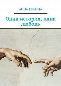 Анна Преина -Одна история, одна любовь