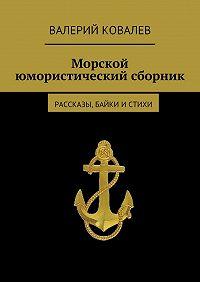 Валерий Ковалев - Морской юмористический сборник