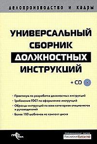 Антон Касьянов -Универсальный сборник должностных инструкций