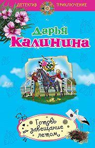 Дарья Калинина - Готовь завещание летом
