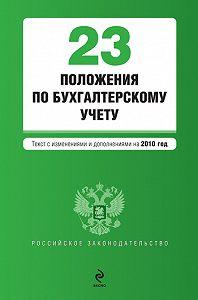 Коллектив Авторов -23 положения по бухгалтерскому учету