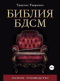 Тристан Таормино -Библия БДСМ. Полное руководство