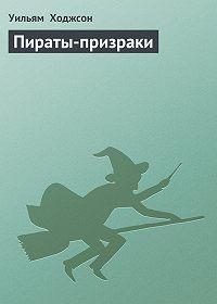 Уильям Ходжсон - Пираты-призраки