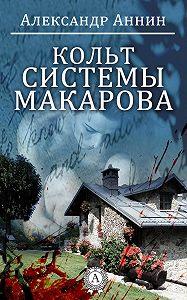 Александр Аннин -Кольт системы Макарова