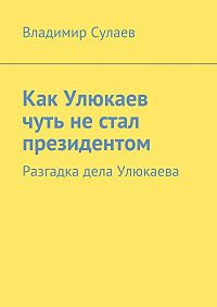 Владимир Сулаев -Как Улюкаев чуть нестал президентом. Разгадка дела Улюкаева