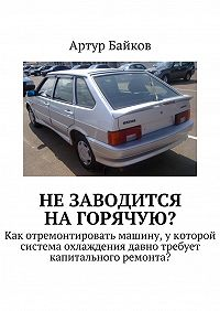 Артур Байков -Незаводится нагорячую?