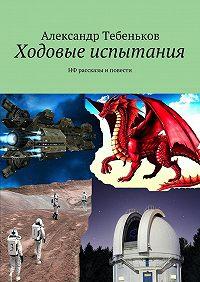 Александр Тебеньков -Ходовые испытания