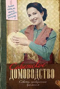 Инна Тихонова - Советское домоводство