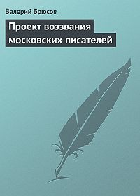Валерий Брюсов - Проект воззвания московских писателей