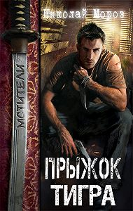 Николай Мороз -Прыжок тигра