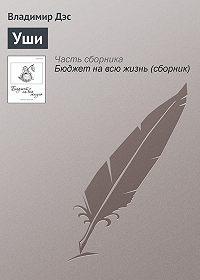 Владимир Дэс - Уши