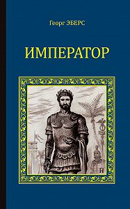 Георг Эберс -Император