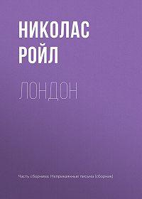 Николас Ройл -Л0нд0н