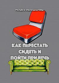 Руслан Калитин -Как перестать сидеть и пойти прилечь