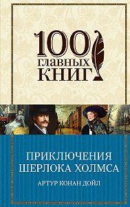 Артур Конан Дойл -Приключения Шерлока Холмса (сборник)