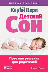 Харви Карп -Детский сон. Простые решения для родителей