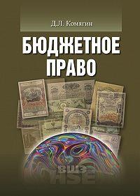 Дмитрий Комягин -Бюджетное право