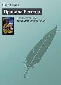 Олег Михайлович Куваев -Правила бегства