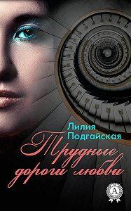 Лилия Подгайская -Трудные дороги любви