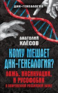 Анатолий Клёсов -Кому мешает ДНК-генеалогия? Ложь, инсинуации, и русофобия в современной российской науке