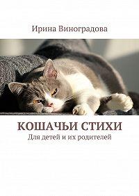 Ирина Виноградова -Кошачьи стихи. Для детей иих родителей