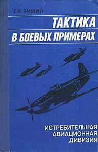 Георгий Зимин -Тактика в боевых примерах: истребительная авиационная дивизия