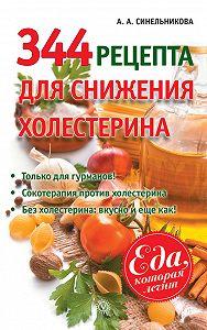 А. А. Синельникова -344 рецепта для снижения холестерина