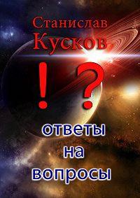 Станислав Кусков -Ответы на вопросы