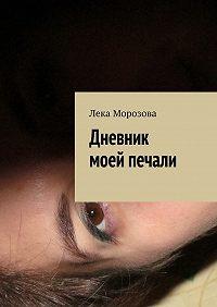 Лека Морозова -Дневник моей печали