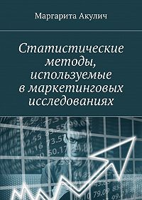 Маргарита Акулич -Статистические методы, используемые вмаркетинговых исследованиях